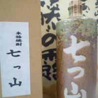 米焼酎 七つ山