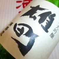 満寿泉 雄町純米大吟醸生酒
