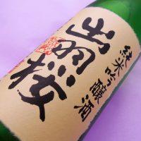 山形県天童市の美酒 出羽桜 直取引開始しました。