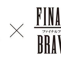 (黒龍 大吟醸 龍)×(ファイナルファンタジー ブレイブエクスヴィアス)