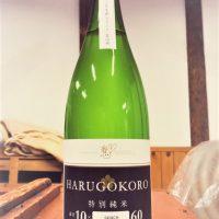 春心 特別純米60生酒