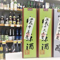 菊姫 長期熟成酒入荷しました。