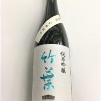 竹葉.鵲瑞(じゃくずい)山廃純米吟醸