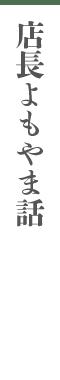 特選地酒とワイン専門店 田鶴酒店(石川県金沢市)|第54回 日本酒の会