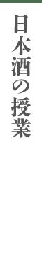 特選地酒とワイン専門店 田鶴酒店(石川県金沢市)|開運
