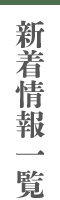 特選地酒とワイン専門店 田鶴酒店(石川県金沢市)|鮨処あいじ別館オープン祝宴・手取川を楽しむ会開催しました。